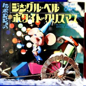 【EP】超稀少盤!トッポジージョ「ジングルベル/ホワイトクリスマス」【検針飛び無】|yakusekien
