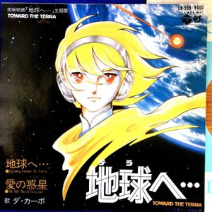 【EP】ダ・カーポ「地球へ/愛の惑星」III【検針飛び無】|yakusekien