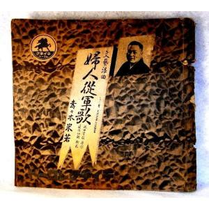 【SPレコード】3枚組 文芸浪曲 [婦人従軍歌] 壽々木米若|yakusekien