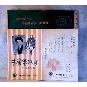 【SPレコード】昭和レトロ 木曽恋がらす 三橋美智也|yakusekien