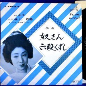 【EP】稀少盤!&美盤 音丸「奴さん/六段くずし」【検:針飛び無】|yakusekien