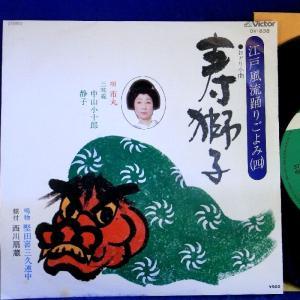【EP】稀少盤!&美盤 音丸「寿獅子」【検:針飛び無】|yakusekien