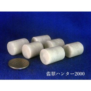 糸魚川翡翠 ポール【加工用&多用途】口径21mm6個 105g yakusekien
