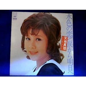 【LP】天地真理「水色の恋/涙から明日へ」|yakusekien