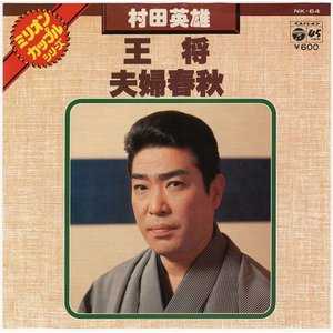 EPレコード:カップリング盤/村田英雄「王将/夫婦春秋」  ジャ ケットにややスレやしわ、黄ばみ等 ...