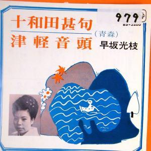 【EP】1969年 民謡 早坂光枝「「十和田甚句/津軽音頭」【検済:音飛無】 yakusekien