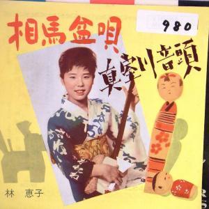 【EP】1963年 民謡 林恵子「相馬盆唄/真室川音頭」【検済:音飛無】|yakusekien