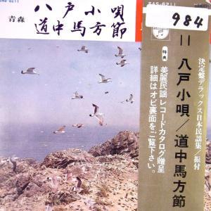 【EP】1969年 民謡 晴海洋子・小野瀬隆「八戸小唄/道中馬方節」【検済:音飛無】 yakusekien