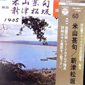【EP】1969年 民謡 湯浅弘子・斎藤京子「米山甚句/新津松坂」【検済:音飛無】|yakusekien