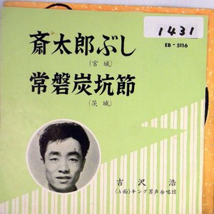 【EP】1962年 民謡 吉沢浩「斎太郎ぶし/常磐炭鉱節」【検済:音飛無】|yakusekien