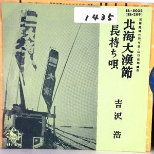 【EP】1962年 民謡 吉沢浩「北海大漁節/長持ち唄」【検済:音飛無】|yakusekien
