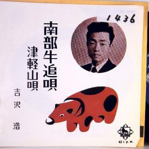 【EP】1968年 民謡 吉沢浩「南部牛追い唄/津軽山唄」【検済:音飛無】 yakusekien