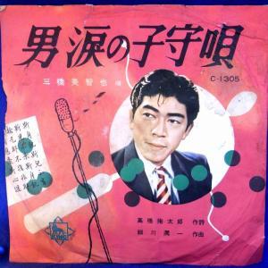 【SPレコード】三橋美智也「男涙の子守歌/あゝ田原坂【未検聴】|yakusekien