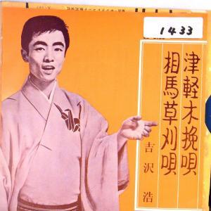 【EP】1964年 民謡 吉沢浩「津軽木挽き唄/相馬草刈り唄」【検済:音飛無】|yakusekien
