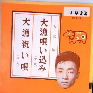 【EP】1962年 民謡 吉沢浩「大漁歌い込み/大漁祝い唄」【検済:音飛無】|yakusekien