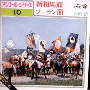 【EP】1972年民謡 吉沢浩「新相馬節/ソーラン節」【検済:音飛無】|yakusekien