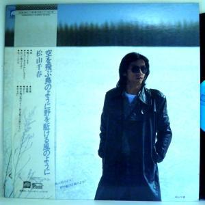←【検聴合格】↑針飛無安心レコード】1979年・良盤! 帯付き・歌詞写真付き 松山千春「空を飛ぶ鳥のように 野をかける風のように」1【LP】 yakusekien