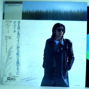 ←【検聴合格】↑針飛無安心レコード】1979年・超美盤! 帯付き・歌詞写真付き 松山千春「空を飛ぶ鳥のように 野をかける風のように」2【LP】 yakusekien