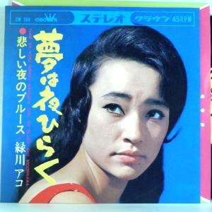 ←【検聴合格】↑針飛び無しの安心レコード】1966年・良盤・ 緑川アコ「夢は夜ひらく・悲しい夜のブルース」【EP】|yakusekien