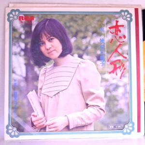 【EP】針飛びしない安心レコード:1972年・並盤・牧村三枝子「恋人形・故里は人もなく」【光音舎】|yakusekien