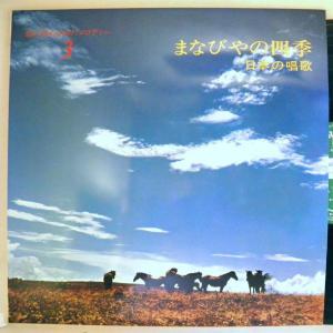 【LP】針飛びしない安心レコード:1965年・良盤・忘れ得ぬ日本のメロディー3「まなびやの四季 日本の唱歌」【光音舎】|yakusekien