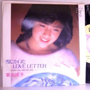 【EP】針飛びしない安心レコード:1984年・訳アリ・菊池桃子「雪にかいたLOVE LETTER・ANOTHER ONE」【光音舎】|yakusekien
