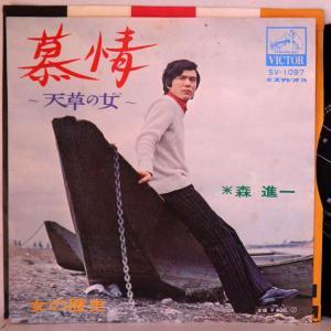 【検聴合格】1971年・可盤・森進一「慕情/天草の女」【EP】 |yakusekien