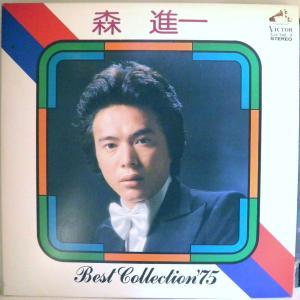 【検聴合格】1975年・超稀少盤!美盤!2枚組 ・森進一「 森進一★ベスト・コレクション'75・全24曲」【LP】 yakusekien