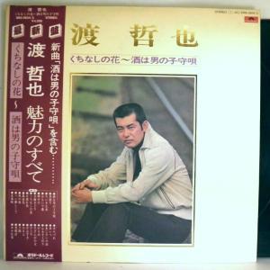 【検聴合格】針飛無安心レコード 】1980年・美盤!帯付き・2枚組・渡哲也.「渡哲也魅力のすべて・く...