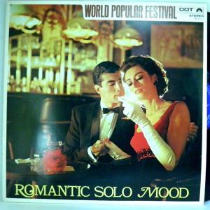 ←【検聴合格:↑針飛無安心レコード】197?年・ワールドファミリーレコード「魅惑のロマンティック・ソロ・ムード」【LP】 yakusekien