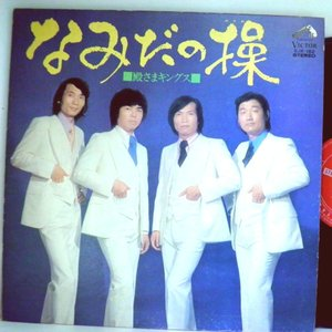 ←【検聴合格】↑針飛無安心レコード 】1974年・並盤・殿さまキングス・宮路オサム「なみだの操」【LP】 yakusekien