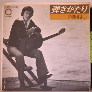 【検聴合格】1976年・美盤!中条きよし「弾きがたり/徹夜」【EP】|yakusekien