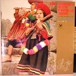 【LP】針飛びしない安心レコード:1968年:稀少懐古盤・単行本「ポピュラー世界めぐり8・南米」2【光音舎】|yakusekien