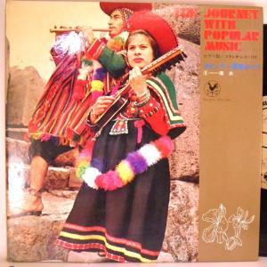 【LP】針飛びしない安心レコード:1968年:稀少懐古盤・単行本「ポピュラー世界めぐり8・南米」【光音舎】|yakusekien