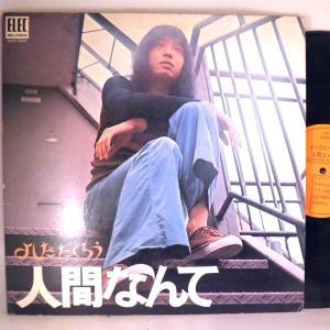 【検聴確認済:針飛び無し安心レコード】1971年・可盤・吉田拓郎「 人間なんて」【LP】    ※こ...