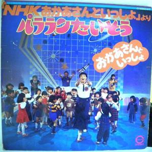←【検聴合格】↑針飛無安心レコード】1979年・「NHK・あかあさんといっしょ」よりパラランたいそう」【LP】|yakusekien
