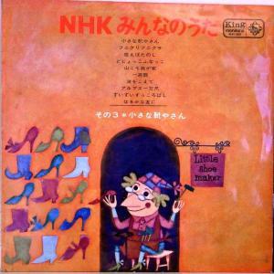 【LP】1963年・超稀少盤!NHKみんなのうた「その・3」【検済:音飛無】|yakusekien