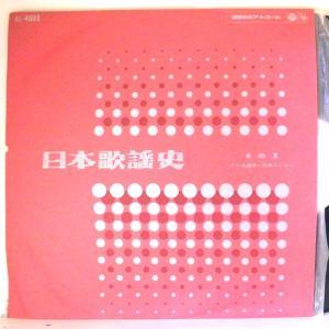 ←【検聴合格:針飛び無しの安心レコード】1960年・稀少盤・日本歌謡史その3・昭和27年〜昭和35年「リンゴ追分〜日本よいとこ」【LP】|yakusekien
