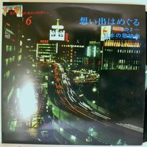 【LP】針飛びしない安心レコード:1965年・良盤・忘れ得ぬ日本のメロディー6「想い出はめぐるーその2ー 日本の歌謡曲」【光音舎】|yakusekien