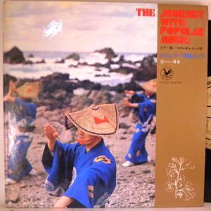 【LP】針飛びしない安心レコード:1968年:稀少懐古盤・単行本「ポピュラー世界めぐり12・日本」【光音舎】|yakusekien