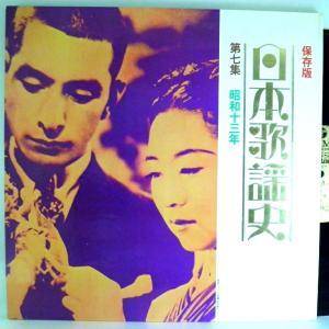 ←【検聴合格】↑針飛び無しの安心レコード】1970年・ 懐かしのメロディー日本歌謡史 第七集 昭和j十三年【LP】|yakusekien