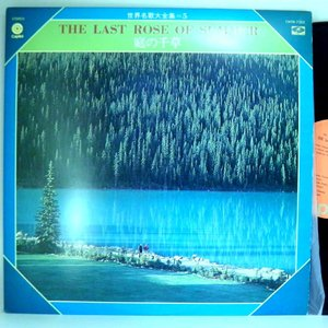 ←【検聴合格:↑針飛無安心レコード】197?年・美盤・ワールドファミリーレコード「世界名歌大全集・庭の千草」【LP】|yakusekien