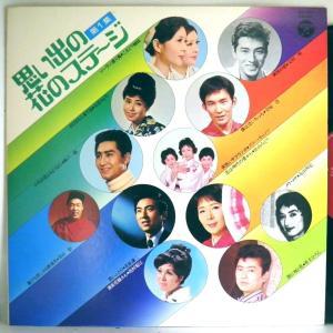 【検聴合格】針飛無安心レコード 】1974年・良盤・コロムビア「思い出の花のステージ 第1集」【LP】|yakusekien