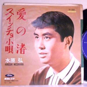 【EP】針飛びしない安心レコード:1965年・水原弘「愛の渚・スイッチョ小唄」【光音舎】|yakusekien