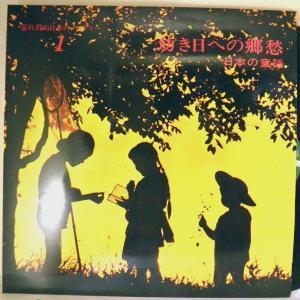 【LP】針飛びしない安心レコード:1965年・良盤・忘れ得ぬ日本のメロディー1「幼き日への郷愁 日本の童謡」【光音舎】|yakusekien