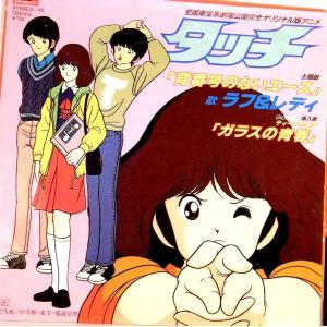 【EP】1986年 ラフ&レディ「タッチ 背番号のないエース/ガラスの青春」【検:針飛び無】|yakusekien