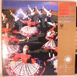 【LP】針飛びしない安心レコード:1968年:稀少懐古盤・単行本「ポピュラー世界めぐり・ロシア2」【光音舎】|yakusekien