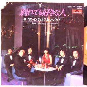 【検聴合格】1975年・良盤・ロス・インディオス「別れても好きな人/別れても好きな人(カラオケコーラス入り)」【EP】|yakusekien