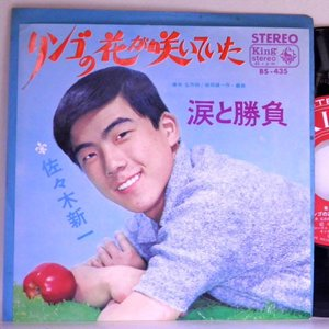 【EP】針飛びしない安心レコード:1966年・佐々木新一「リンゴの花が咲いていた・涙と勝負」【光音舎】|yakusekien