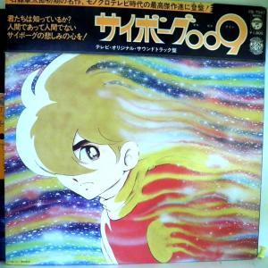 【検聴合格】1977年・良盤!掛け帯付き・テレビ・オリジナル・サウンドトラック盤「サイボーグ009  」【LP】|yakusekien